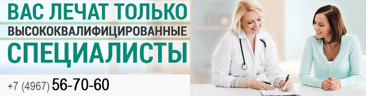 услуги врача гинеколога в Подольске