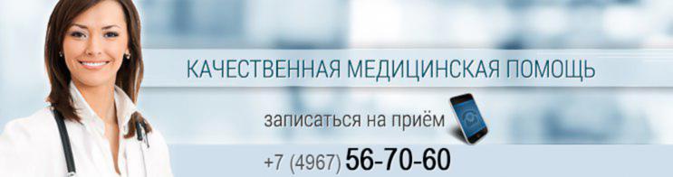 Услуги детского гастроэнтеролога в Подольске