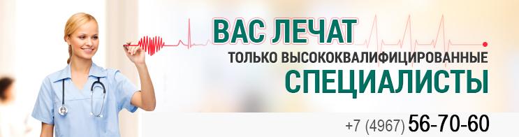 Услуги невролога в Подольске