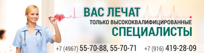 фототерапия в Подольске