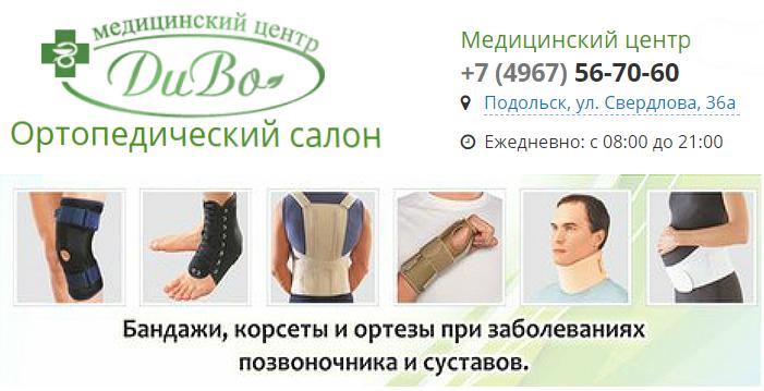 Ортопедический салон в Подольске